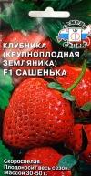 Земляника ремонтантная Сашенька (клубника)