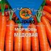 морковь Медовая (гелевое драже)