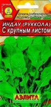 Индау (руккола) С крупным листом