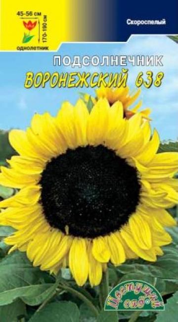 подсолнечник Воронежский