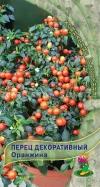 Перец декоративный Оранжина