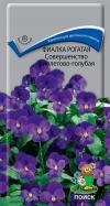 Фиалка рогатая Совершенство Фиолетово-голубая