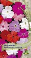 Бальзамин Милашка смесь окрасок