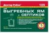 Oчиcтитeль для выгpeбныx ям и ceптикoв Дoктop Poбик