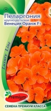 Пеларгония Крупноцветковая Венеция Оранж