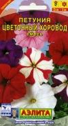 Петуния Цветочный хоровод, смесь