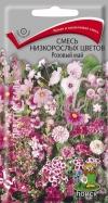 смесь низких цветов Розовый май
