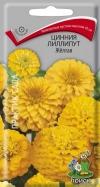 Цинния лиллипут Желтая