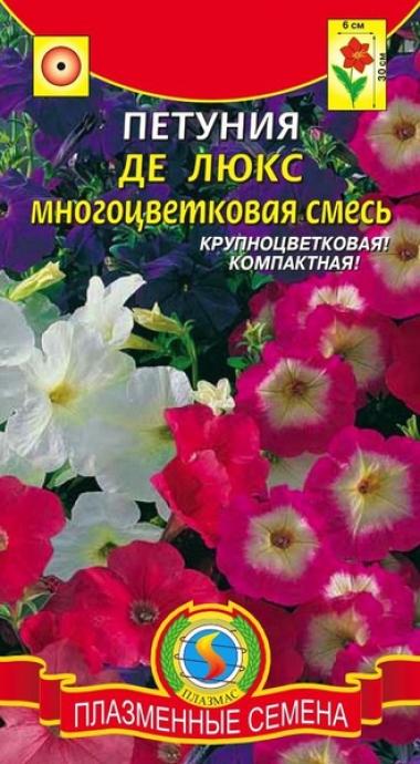 Петуния Де Люкс многоцветковая , смесь окрасок