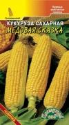 кукуруза Медовая сказка