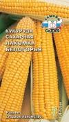 Кукуруза Лакомка Белогорья( сахарная)