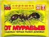 Средство от муравьев в порошке  ОТ МУРАВЬЕВ ВЕСТА