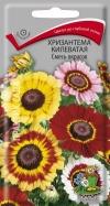 Хризантема килеватая Смесь окрасок