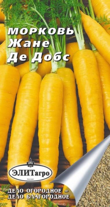 Морковь Жане де Добс (желтая)