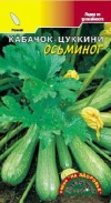 кабачок Осьминог