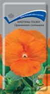 Анютины глазки Оранжевое солнышко