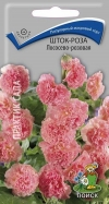 Шток-роза Лососево-розовая