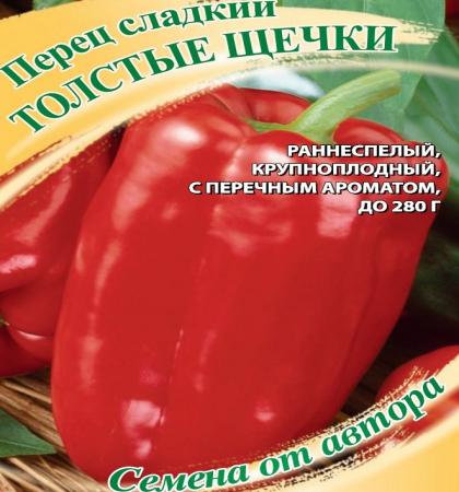 Перец сладкий Толстые щечки