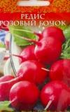 Редис Розовый бочок