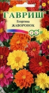 Георгина Жаворонок, смесь