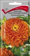 Цинния георгиноцветковая Оранжевый король
