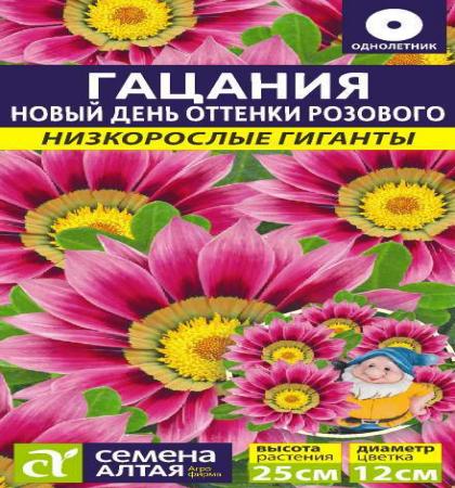 Гацания Новый День оттенки розового