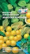физалис Золотая россыпь( земляничный)