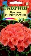 Пеларгония зональная коричневолистная Найт Салмон F1