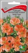 годеция крупноцветковая Оранж Глори