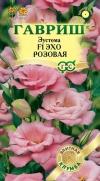 Эустома Эхо Розовая F1