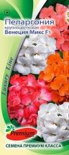 Пеларгония крупноцветковая Венеция Смесь