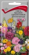 смесь высоких однолетников Цветочная фантазия