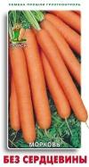 морковь Без серцевины