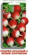 редис Розово-красный с белым кончик