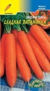 морковь Сладкая витаминка