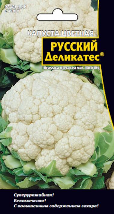 Капуста цветная Русский деликатес