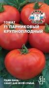 томат Парниковый крупноплодный F1